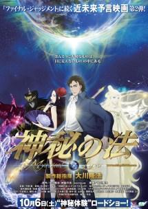 Japanese Movie Box Office Charts Genkinahito