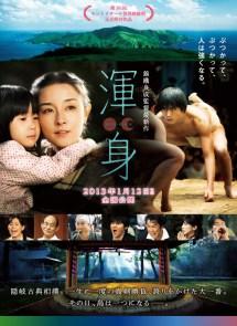 Kon-shin Film Poster