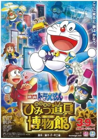 Doraemon Nobita's Dinosaur Film Poster