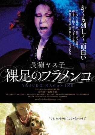 Yasuko NAgamine Barefoot Flamenco Film Poster
