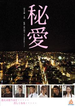 Secret Love Film Poster