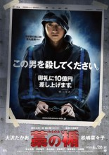 Shield of Straw Film Poster 2