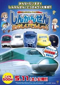 Shinkansen Quiz Film Poster