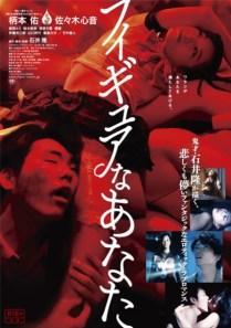 Figyua Anata Film Poster