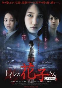 Hanako of the Toilet Film Poster