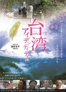 Taiwan Identity Film Poster