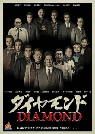 Diamon Film Poster