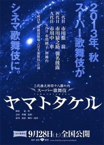 Cinema Kabuki Yamato Takeru Film Poster