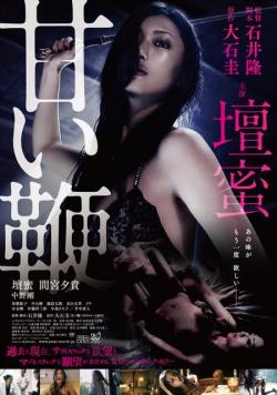 Sweet Whip Film Poster