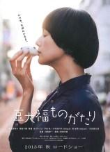 Mame Daifuku Monogatari Film Poster