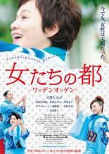 Onnatachi Film Poster