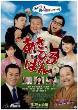 Asa Hiru Ban Film Poster