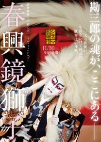 Cinema Kabuki Mirror Lion Film Poster