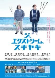 The Extreme Sukiyaki Film Poster