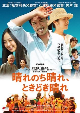 Ties Film Poster