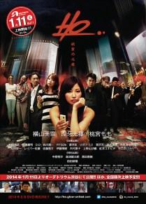 Ho Scars of Desire Film Poster
