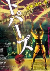 Topaz Tokyo Decadence Film Posterr