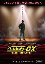 GameCentre CX The Movie 1986 Film Poster