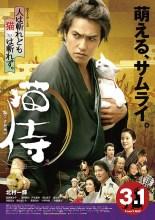 Neko Samurai Film Poster