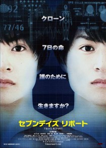 Seven Day Report Film Poster