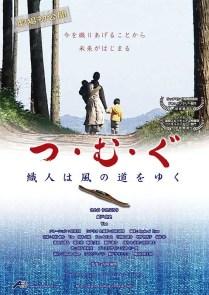 Apple of Eyes Film Poster