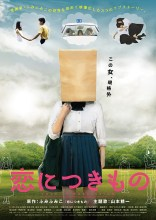 Koi ni Tsukimono Film Poster