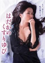 Naked Ring Finger Film Poster