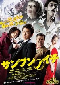 One Third Film Poster