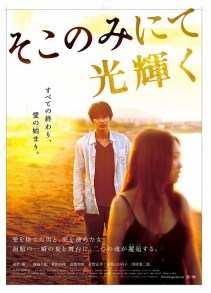The Light Shines Only There Film Poster