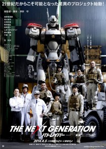 The Next Generation Patlabor Film Poster 2
