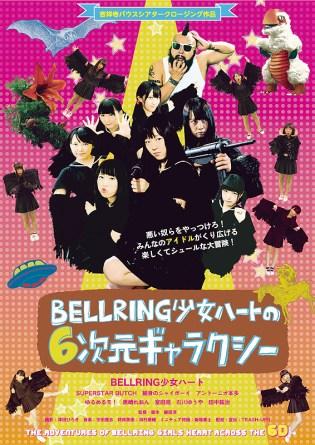 Bellring Girl HEart Sixth Dimension Film