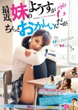 Recently, My Sister is Unusual Film Poster