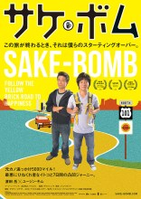 Sake-Bomb Film Poster 2