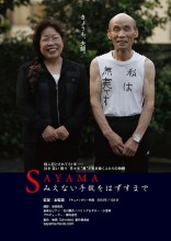 SAYAMA Mienai Tejo o Hazusu Made Film Poster