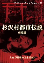 Sugisawamura Toshi Densetsu Gekijouban Film Poster