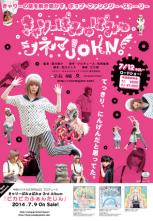 Kyary Pamyu Pamyu Cinema John Film Poster