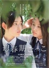 Shishunki Gokko Film Poster
