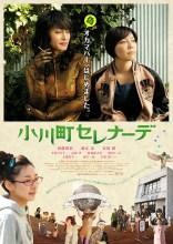 Ogawa-cho Serenade Film Poster