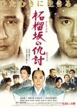Zakurozaka no Adauchi Film Poster