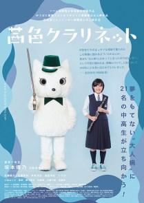Akane Clarinet FIlm Poster