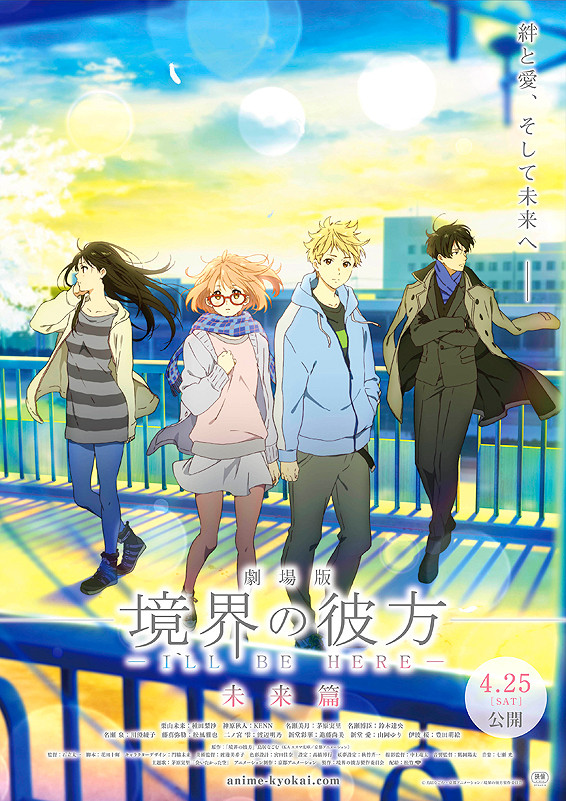 Kyoukai No Kanata Movie 2 Sub Indo : kyoukai, kanata, movie, Kyoukai, Kanata, Future, Chapter,, Parasyte, Parasyte:, Final, Ryuzo, Seven, Henchmen,, Alseep,, Chateau, Reine,, Caesium, Girl,