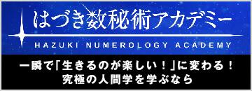 はづき数秘術アカデミー