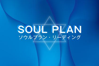 soulplan-page-thum