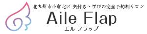 北九州市小倉北区 気付き・学びの空間「Aile Flap(エルフラップ)」