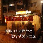 福岡 屋台で人気なのはここ!場所&人気メニューも詳しく紹介!