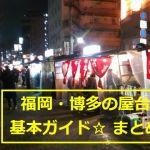 福岡 博多屋台のおすすめ情報まとめ!場所や基本ガイド&観光準備