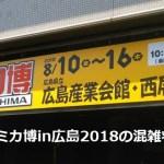 トミカ博広島2018に行って来た!混雑状況と開場時間のレポート