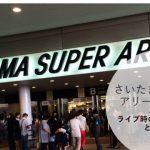 埼玉スーパーアリーナライブ時の座席のレベルと見え方って?!キャパ多いけど大丈夫?
