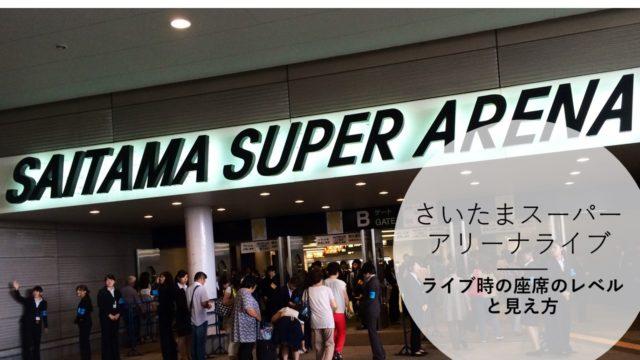 さいたまスーパーアリーナ