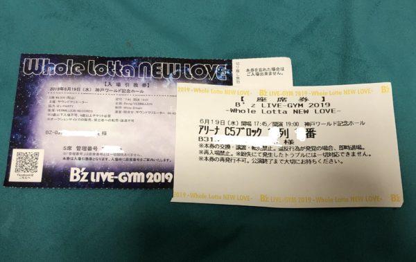 B'zライブチケット